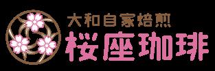 奈良市恋の窪 大和自家焙煎 桜座珈琲