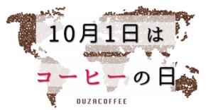 国際コーヒーの日