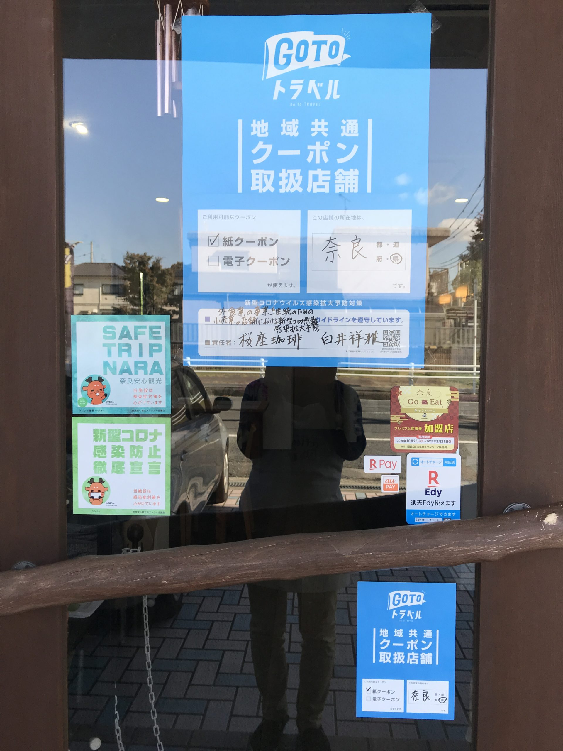 Gotoトラベル地域共通クーポン取扱店